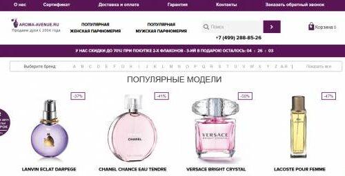 Осторожно мошенники!! aroma-avenue.ru (Арома Авеню)