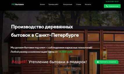 Отрицательный отзыв Probitovky.ru