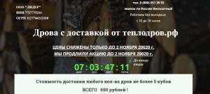 Мошенники и развод на деньги — Отзывы о Березовые дрова теплодров.рф