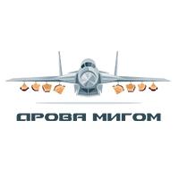 Знакомые заказывали — Отзывы о «ДРОВА МИГОМ»