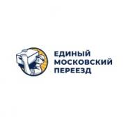 не обращайтесь в эту компанию — Отзывы о Компания Единый московский переезд